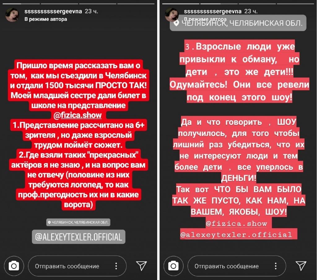 Зрителям провального новогоднего шоу в Челябинске не вернут деньги